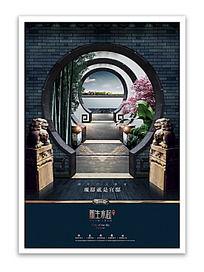 中式地产园林海报