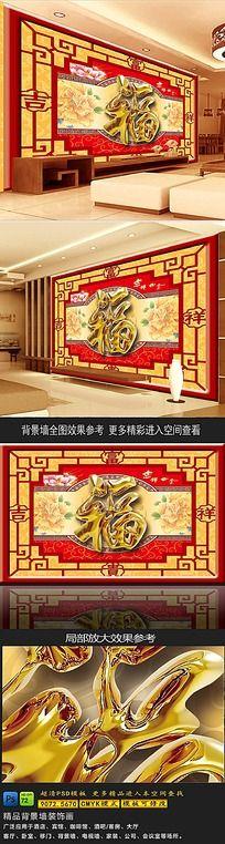 尊贵富贵吉祥黄金福字背景墙
