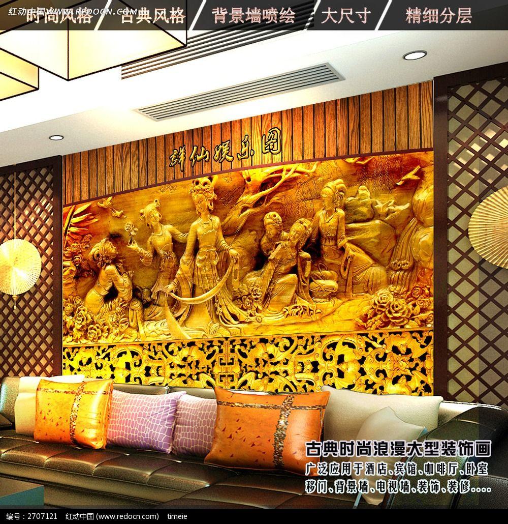 3d木雕仙女电视背景墙