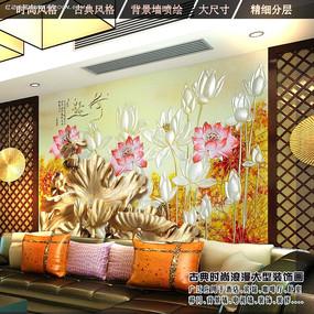 3d立体浮雕荷花客厅背景墙