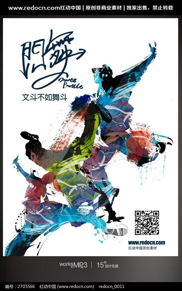 创意海报 手绘涂鸦系列