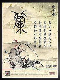 传统书画之兰校园展板
