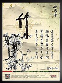 传统书画之竹校园展板