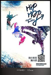 斗舞活动宣传海报