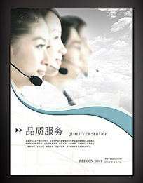 品质服务企业文化展板 PSD