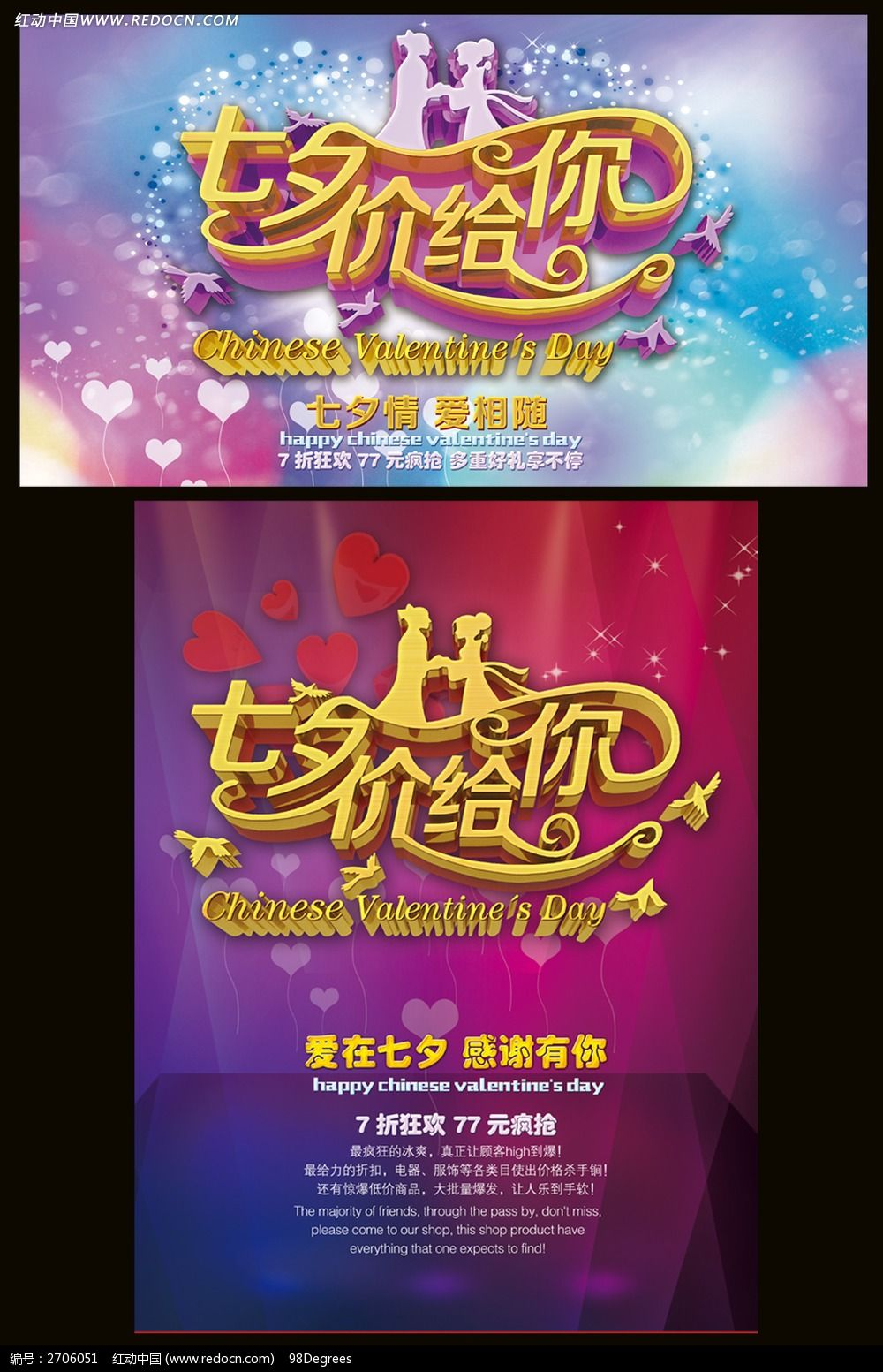七夕节商场促销海报图片
