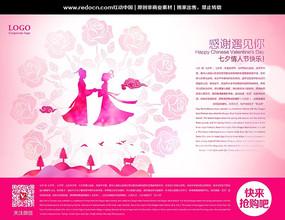 七夕情人节活动海报 PSD