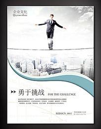 勇于挑战企业文化展板 PSD