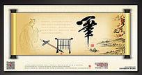 中国风笔宣传展板