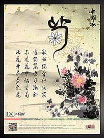 中国风传统书画之菊展板