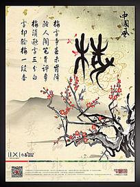 中国风传统书画之梅展板