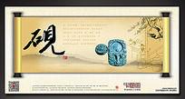 中国风砚宣传展板