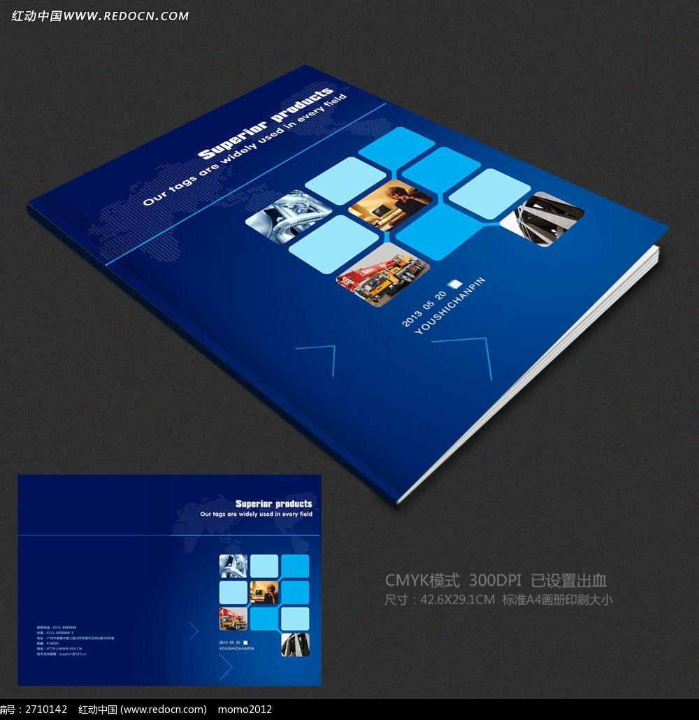 创意产品画册封面设计图片