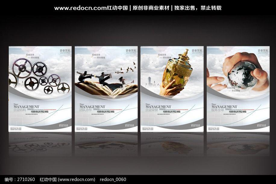 科技公司企业文化展板图片