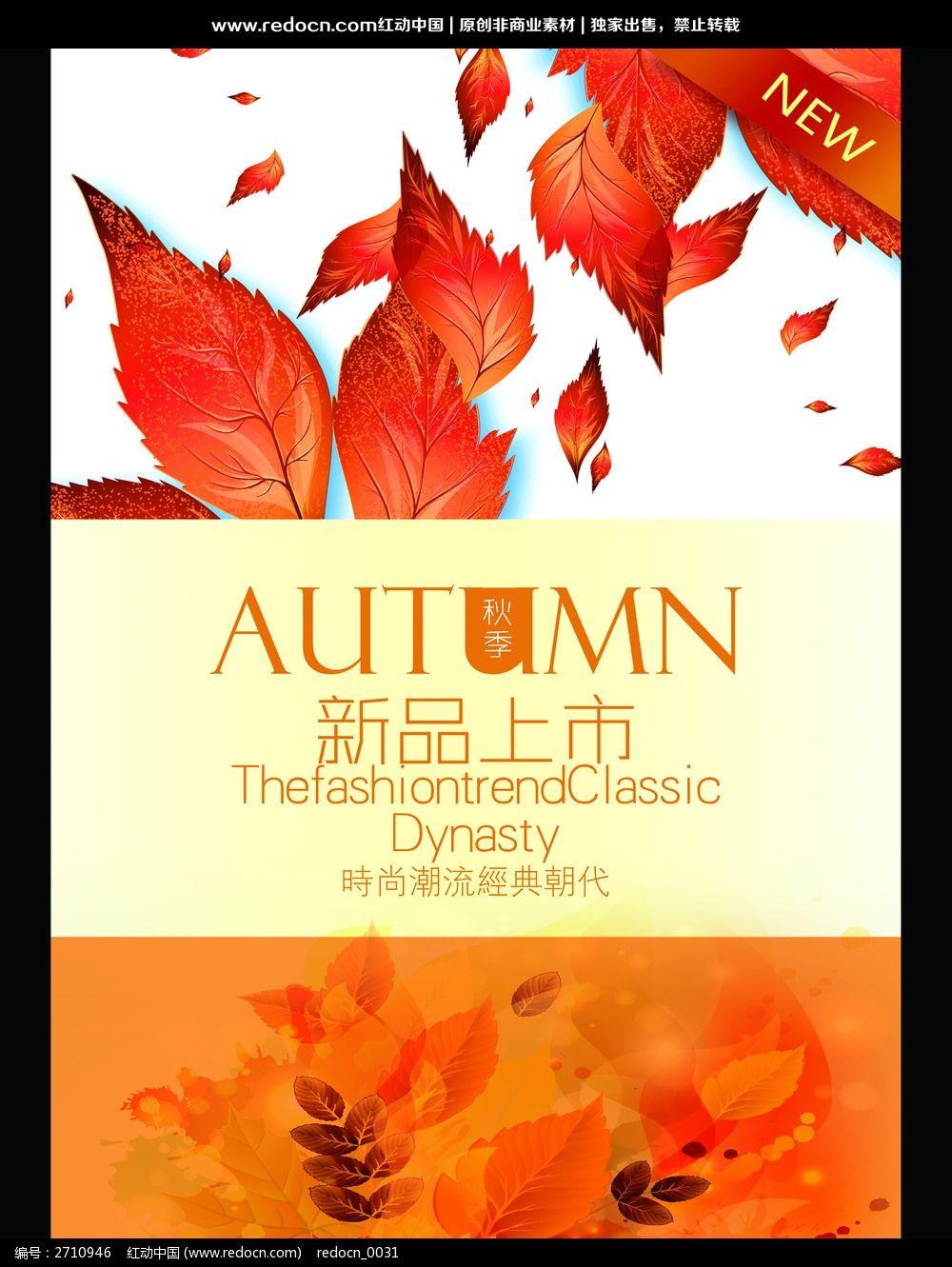 秋季新品上市海报设计