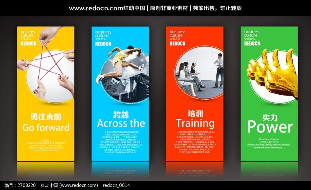企业文化宣传展板_企业/学校/党建展板图片素材