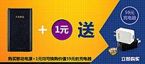 数码产品淘宝促销海报(278×123)