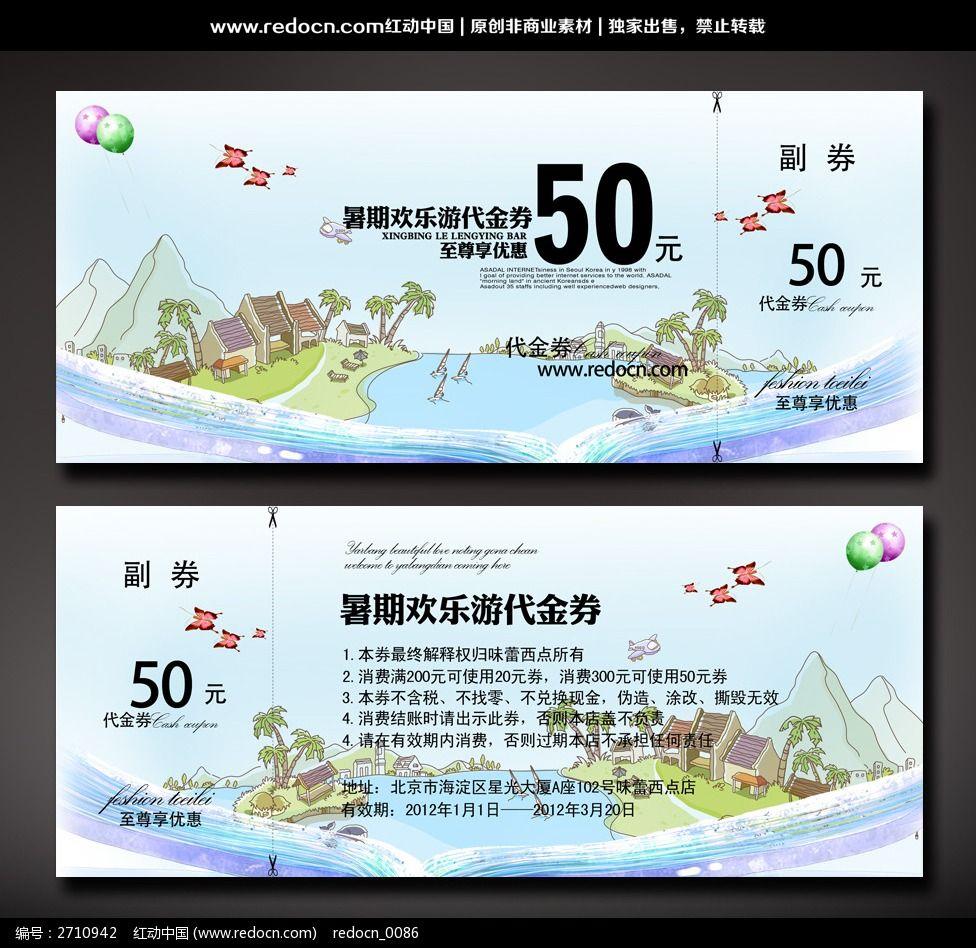 暑期欢乐游代金券图片