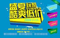 夏季疯狂促销海报