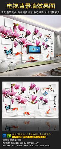 8款 玉兰花电视背景墙背景墙