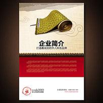 中国风复古企业简介宣传海报