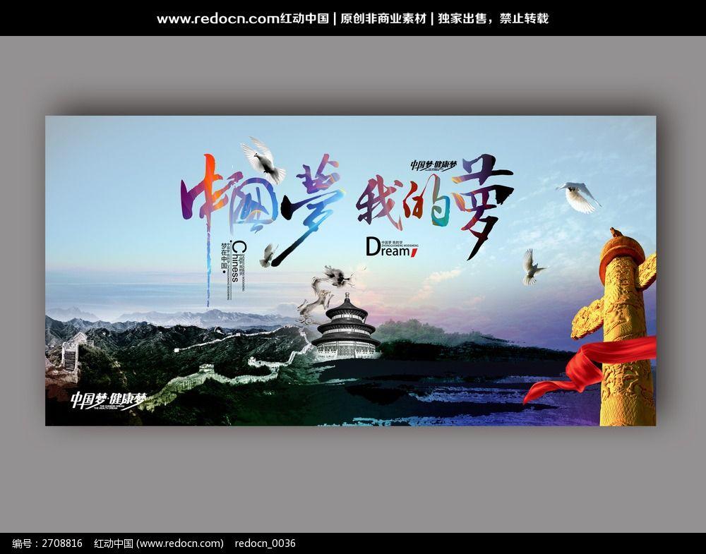 中国梦我的梦4k绘画_美丽中国我的梦绘画中国梦我的梦4k绘画国梦