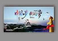 中国梦我的梦背景设计