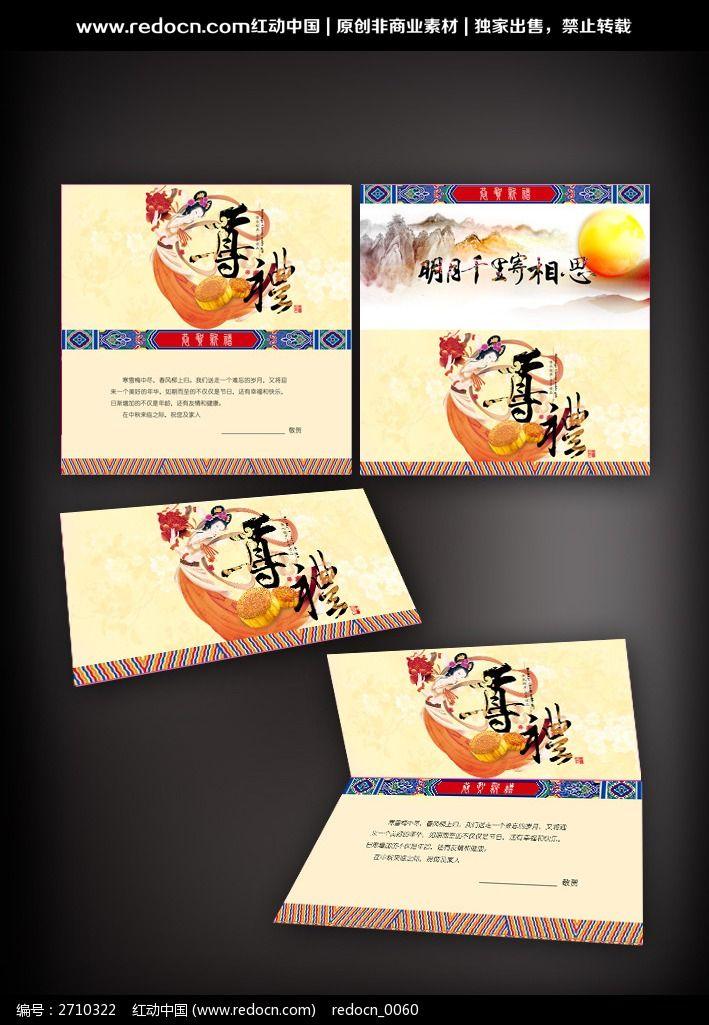 中秋佳节贺卡设计图片