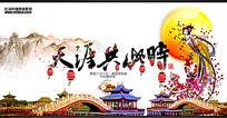 中秋佳节宣传背景设计