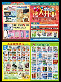 超市开业DM单