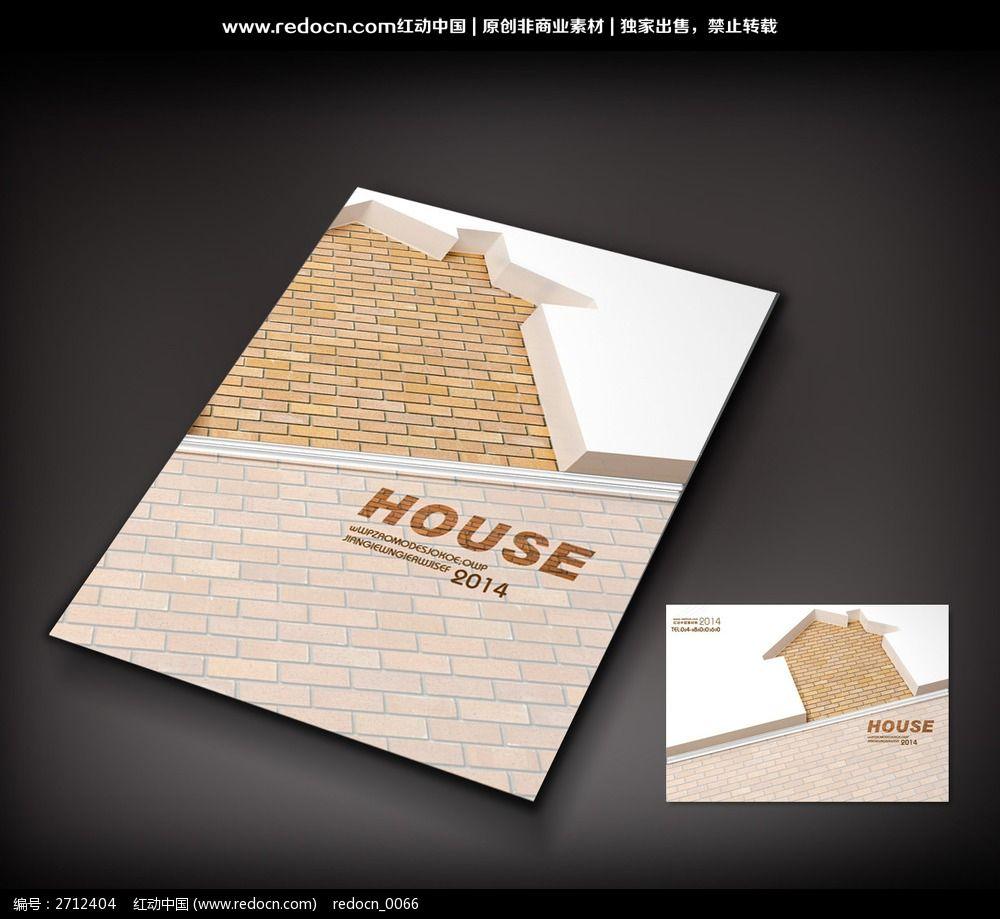 房子建筑封面图片