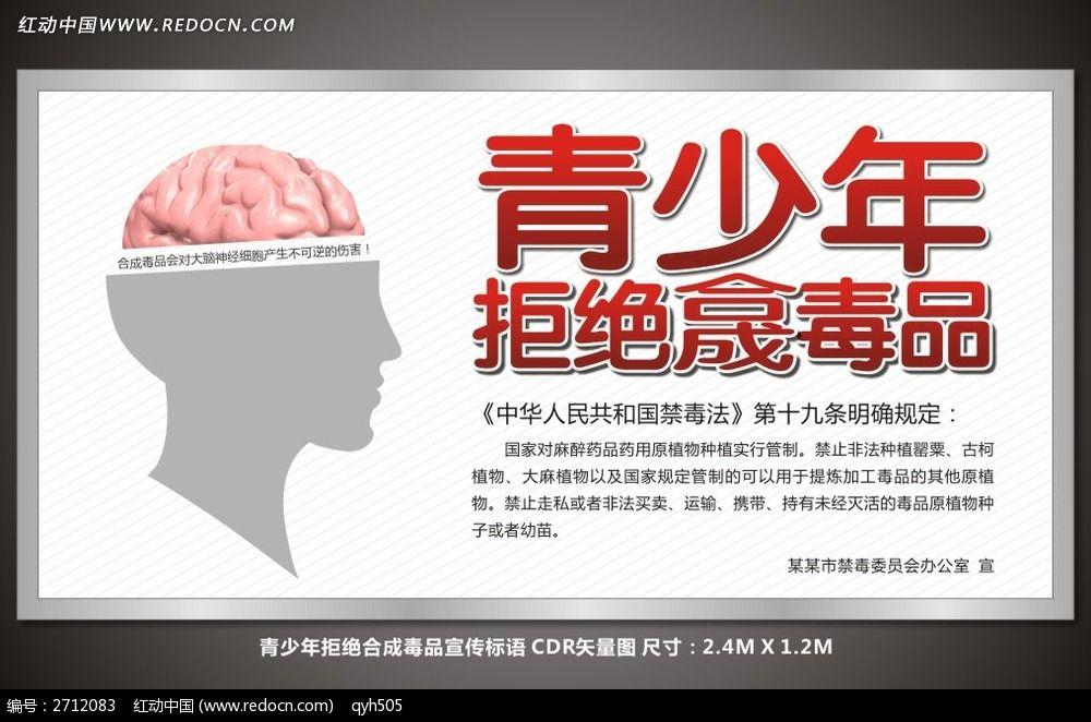 拒绝毒品宣传海报