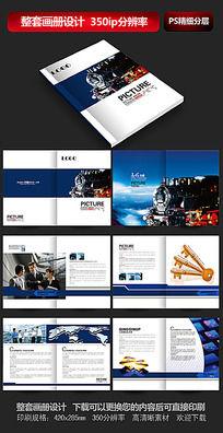 蓝色宣传画册设计