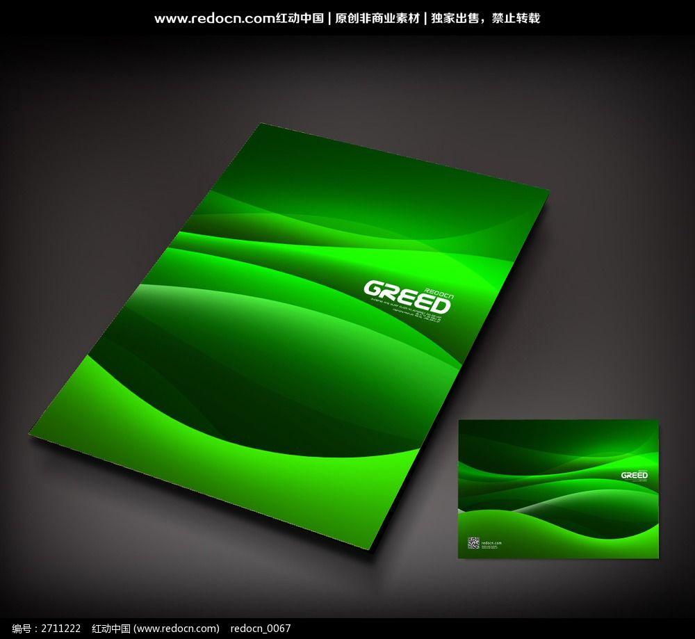 绿色动感线条封面图片