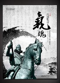 气魄中国文化宣传海报