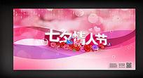 七夕情人节背景设计