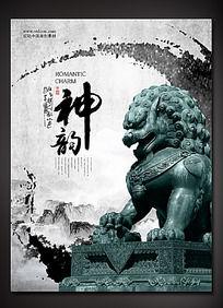 神韵中国文化宣传海报