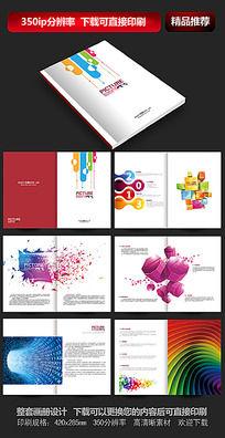 时尚炫彩广告画册设计