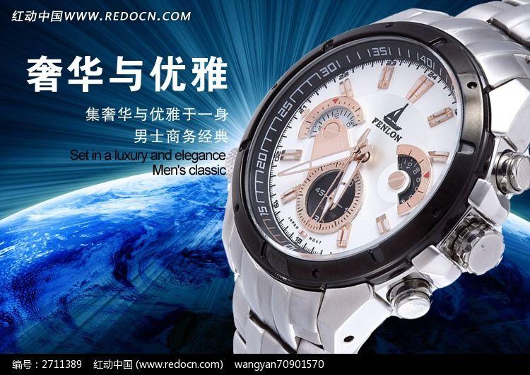 淘宝机械手表促销海报