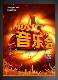 音乐节劲爆宣传海报