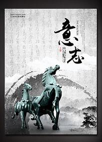 意志中国文化宣传海报