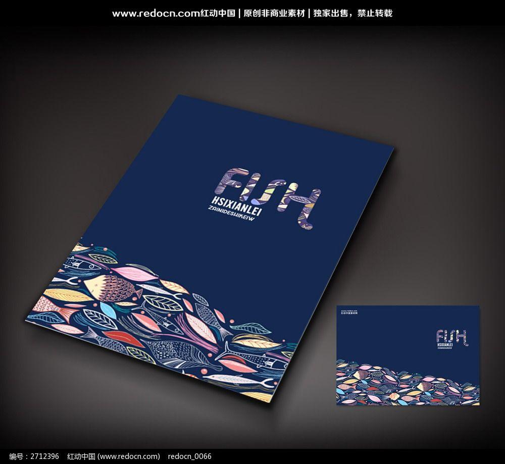 鱼类手绘封面_画册设计/书籍/菜谱图片素材