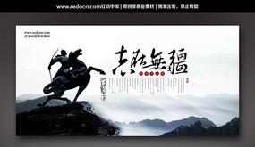 志在无疆中国文化海报
