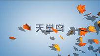 枫叶纷散标志展现视频素材