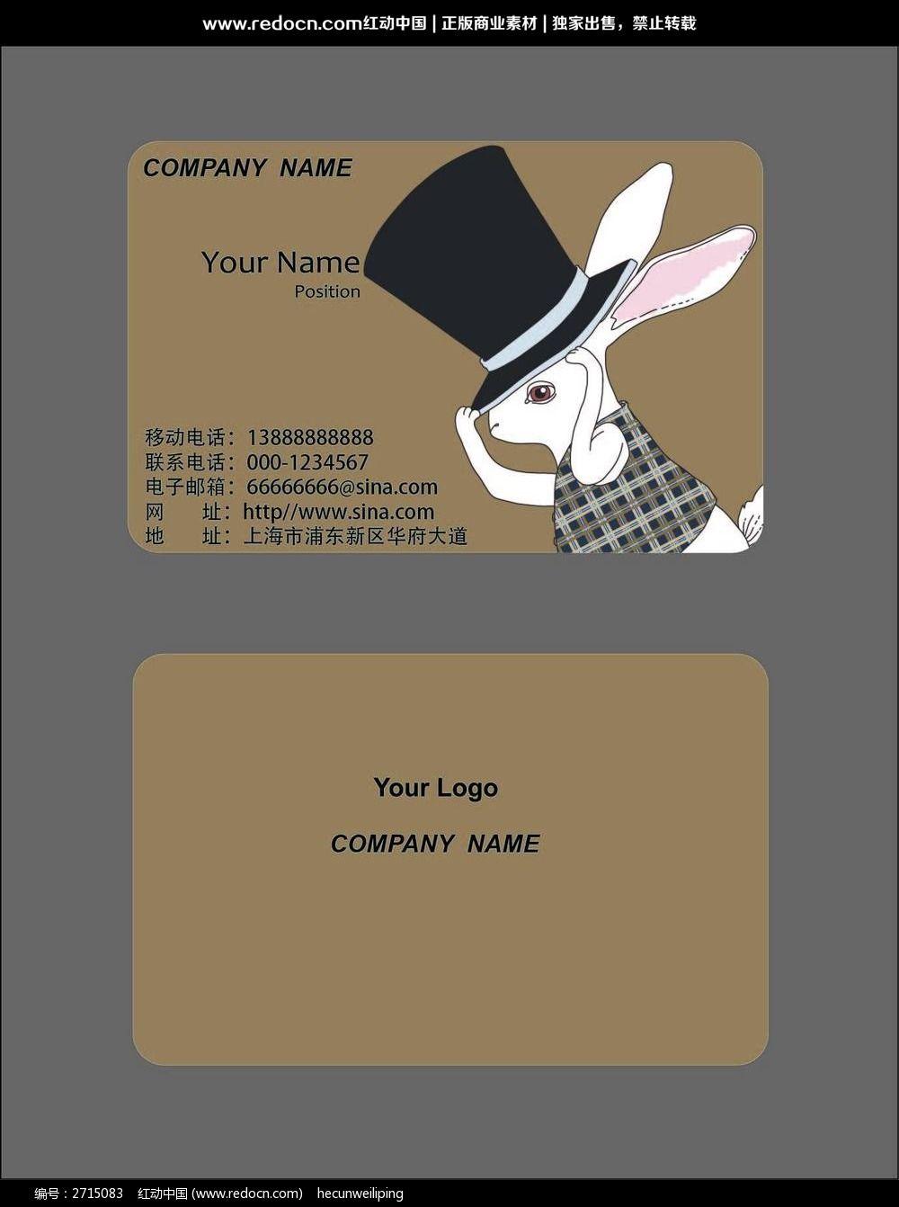可爱兔时尚名片设计设计模板下载(编号:2715083)