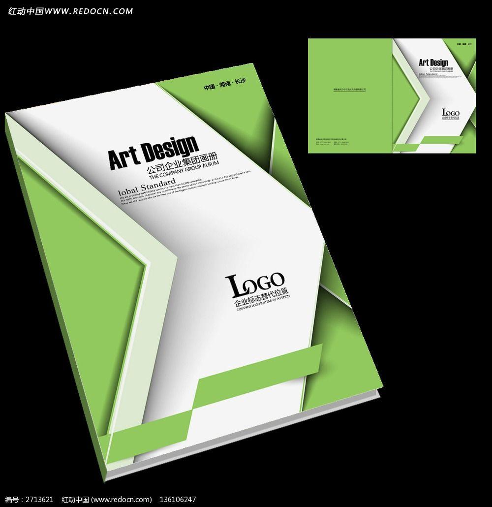 绿色产品宣传册封面设计设计模板下载(编号:2713621)
