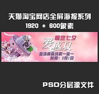 七夕淘宝商品促销钻展