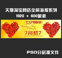 七月初七淘宝促销海报