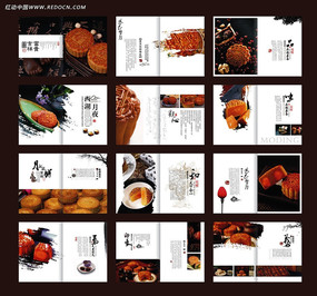 中秋月饼促销画册 CDR
