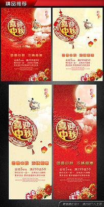 2014年中秋节宣传海报